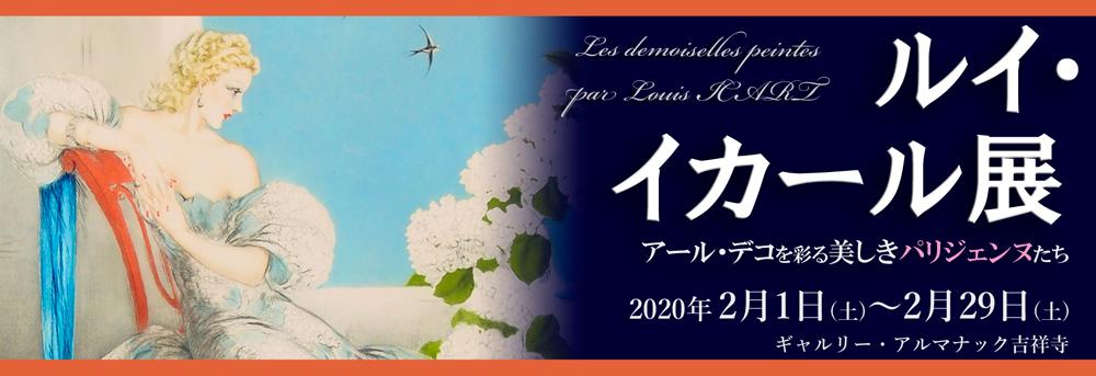 ルイ・イカール展 2020